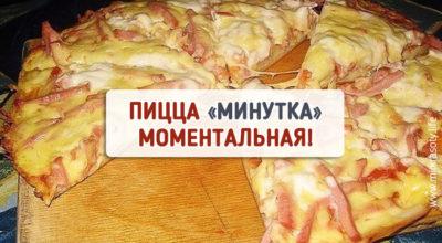 Пицца моментальная «Минутка»!