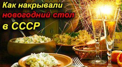 Как накрывали стол в СССР: рецепты новогодних блюд