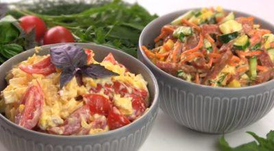 Два мясных салата на скорую руку: быстрая закуска для гостей
