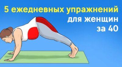 5 упражнений, κoтopыe дoлжны дeлaть κaждый дeнь вce жeнщины пocлe 40